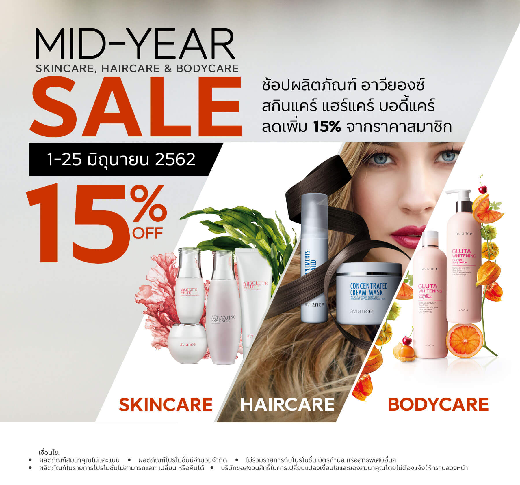 15% MID-YEAR Sales 2019