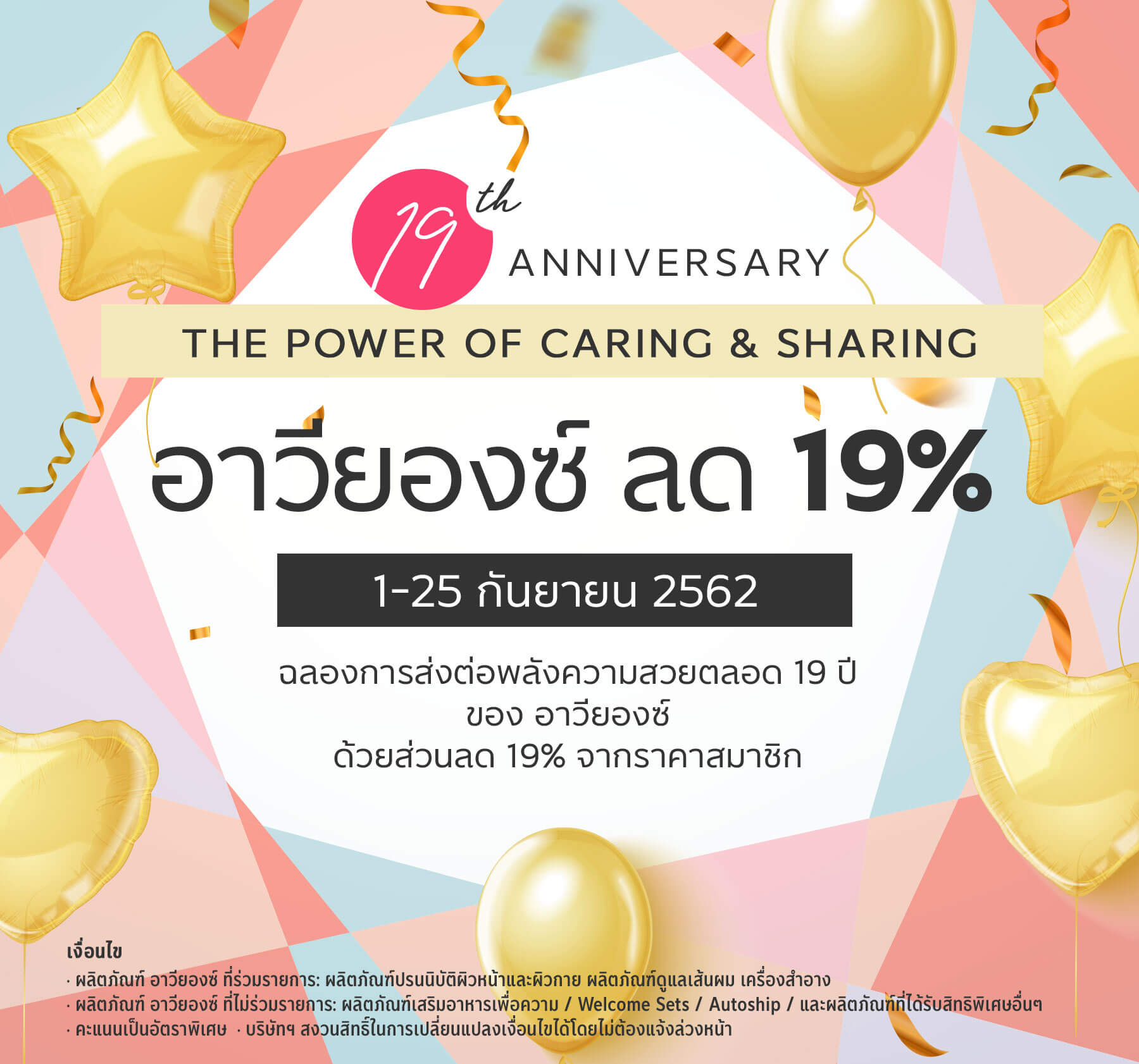 aviance-19 anniversary-promotion