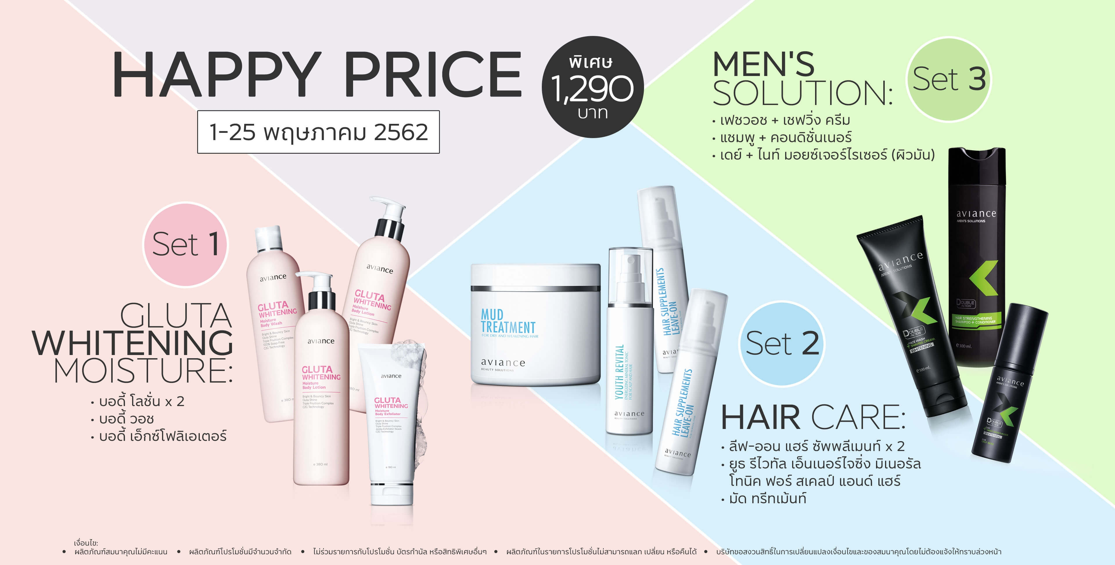 Special Price Products