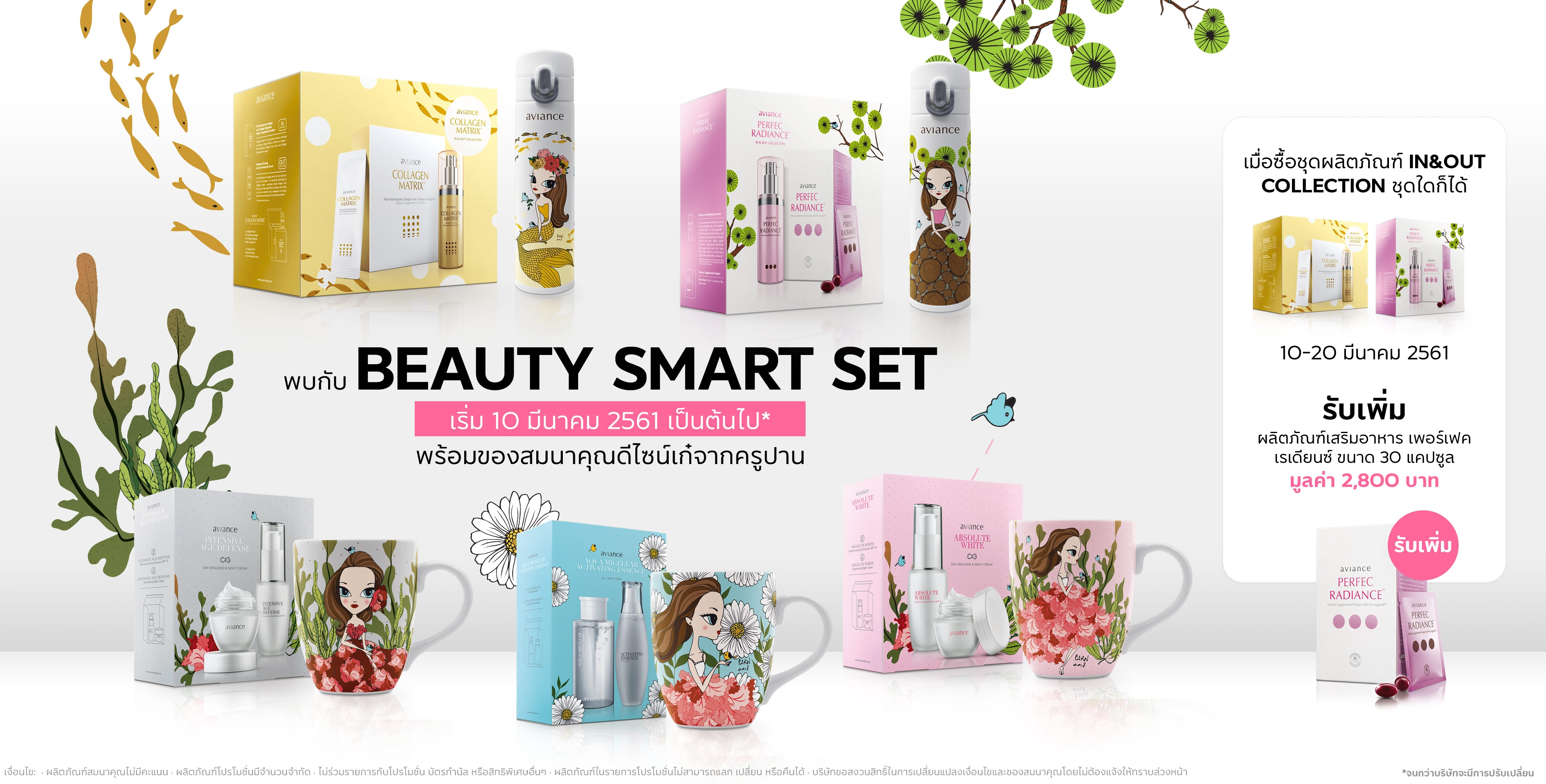 aviance beauty smart set