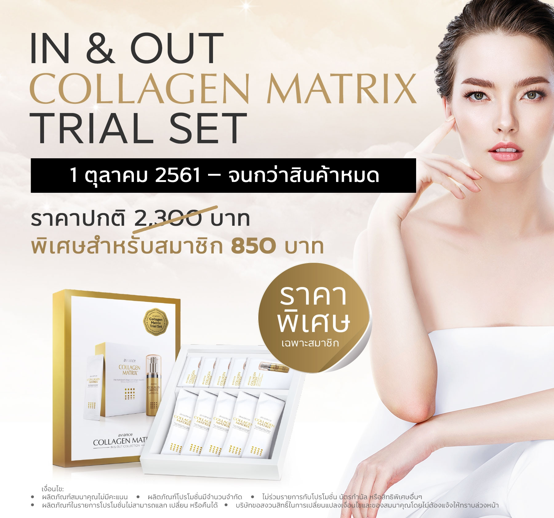 Welcome Back Collagen Matrix Special Set
