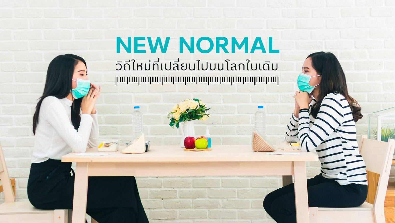 New normal_ชีวิตวิถีใหม่