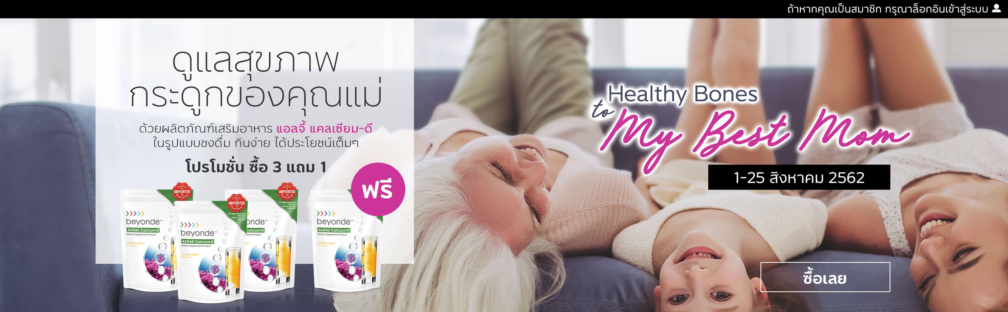 beyonde-maqui-plus-gift-promotion