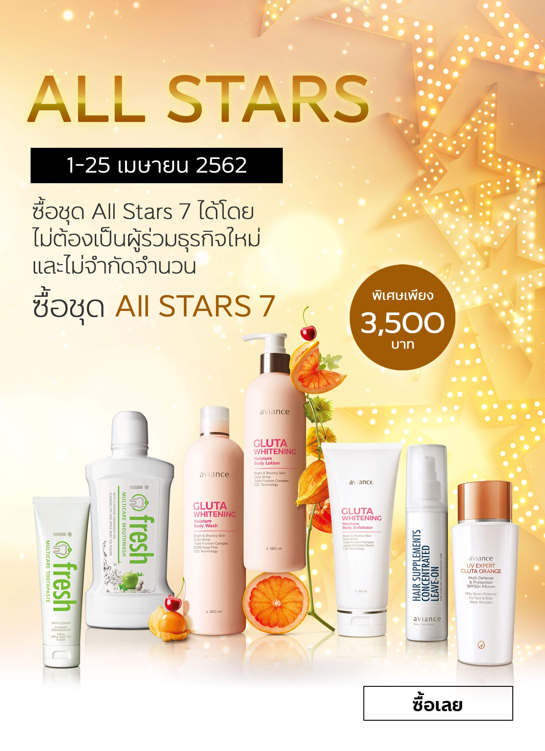 aviance All Star 7th Set for all members