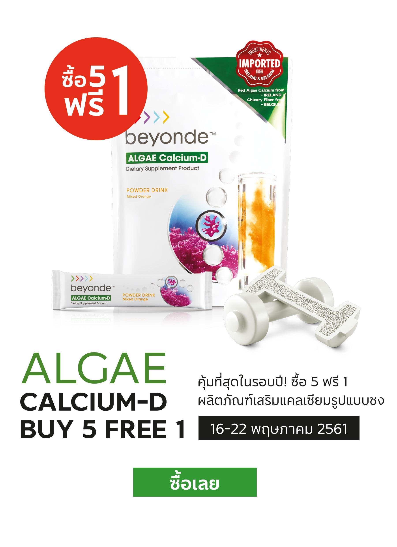 Algae Calcium 5 Free 1