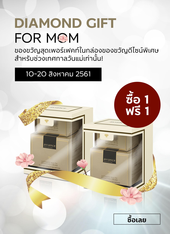 Diamond Gift for Mom 2018 Buy 1 Get 1 Free