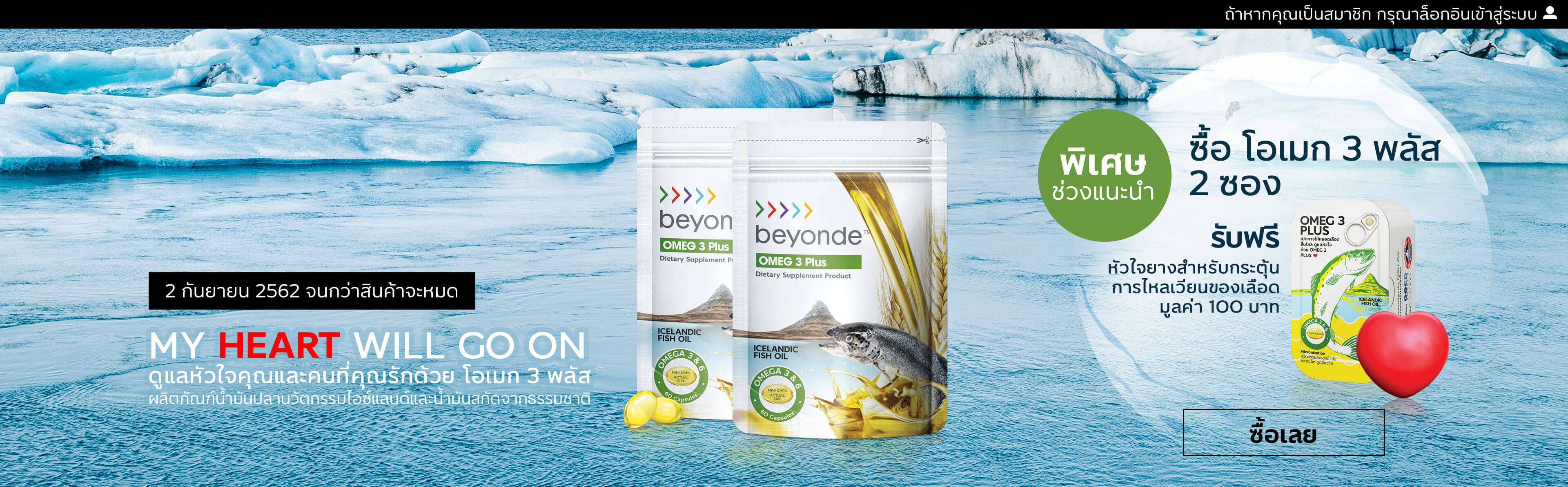beyonde-omeg-gift-promotion