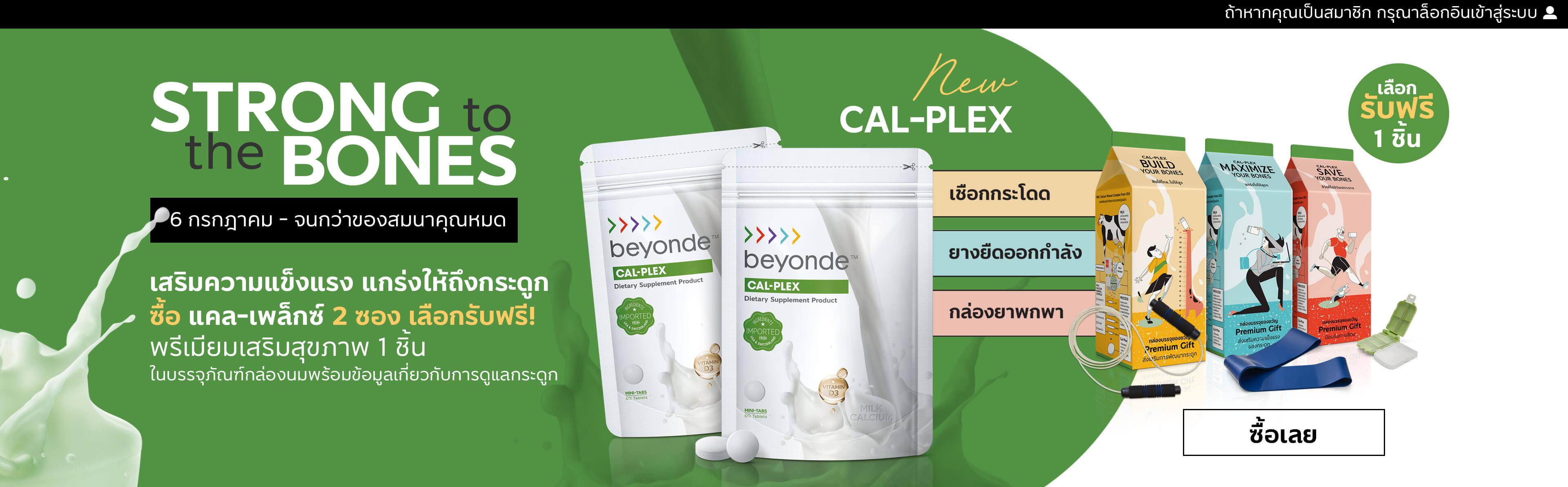 New beyonde Cal-Plex Special Set