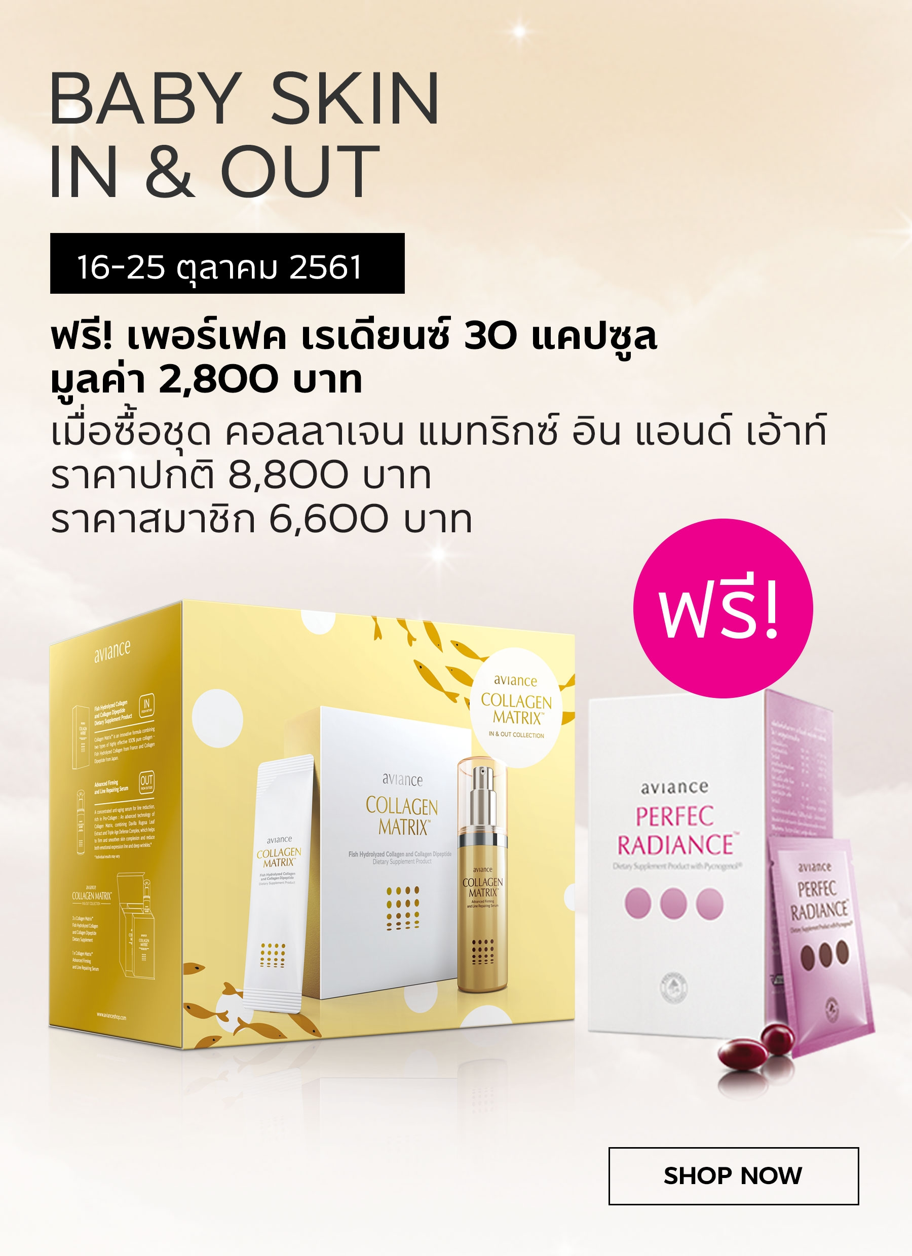 Collagen Matrix IN & OUT Free Perfec Radiance 30 Caps