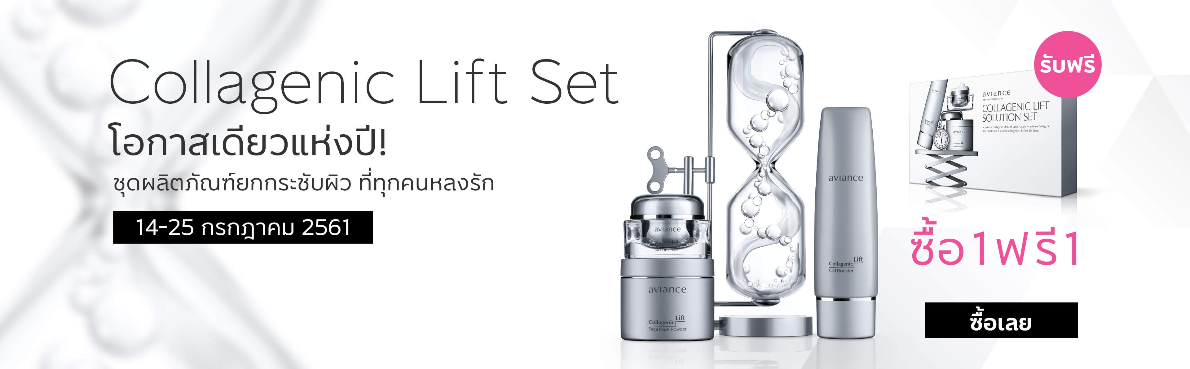 Buy one Get one Collagenic Lift Set