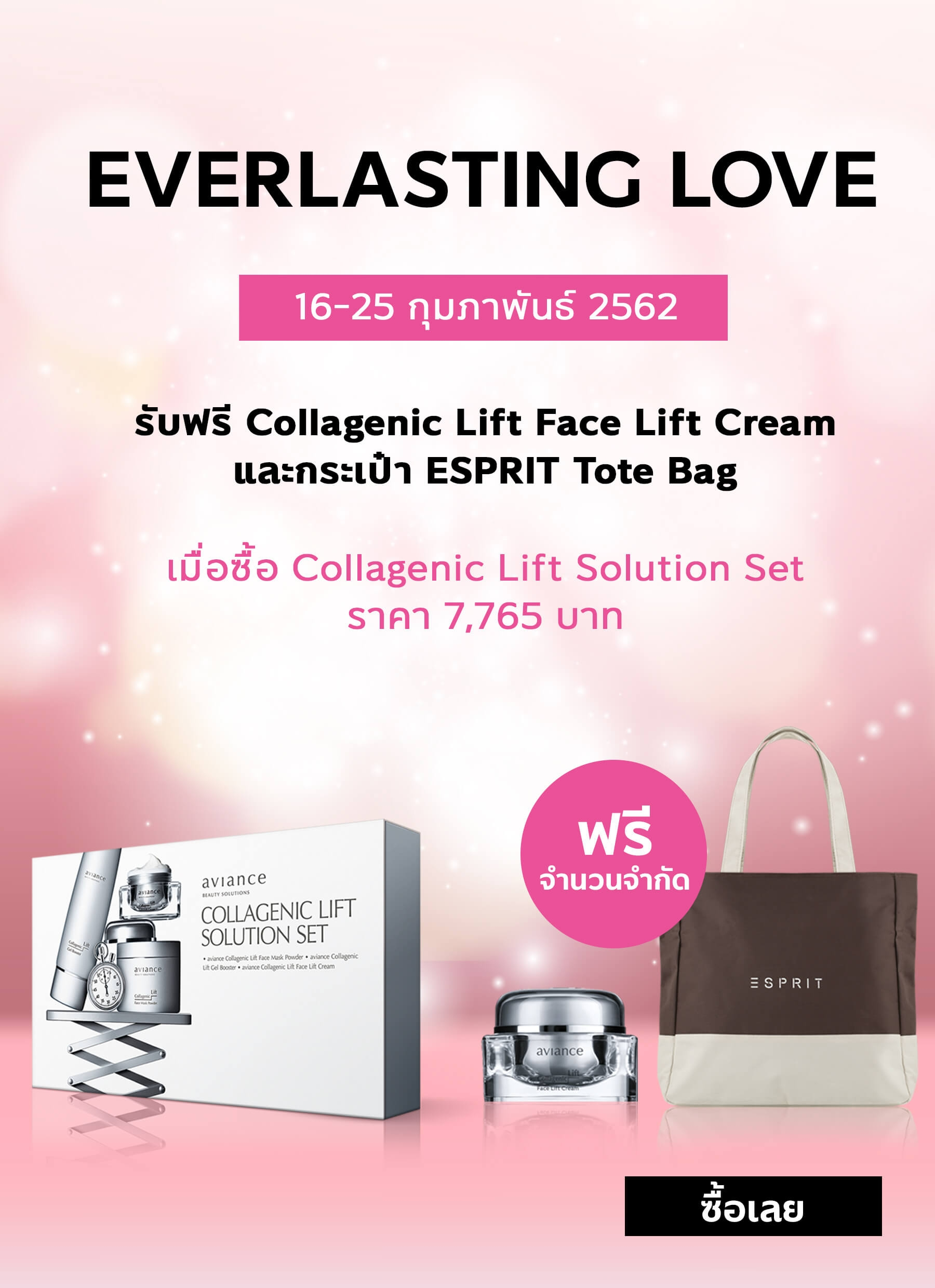 Collagenic Lift Solution Set get Free Collagenic Lift Face Lift Cream & Esprit Tote Bag