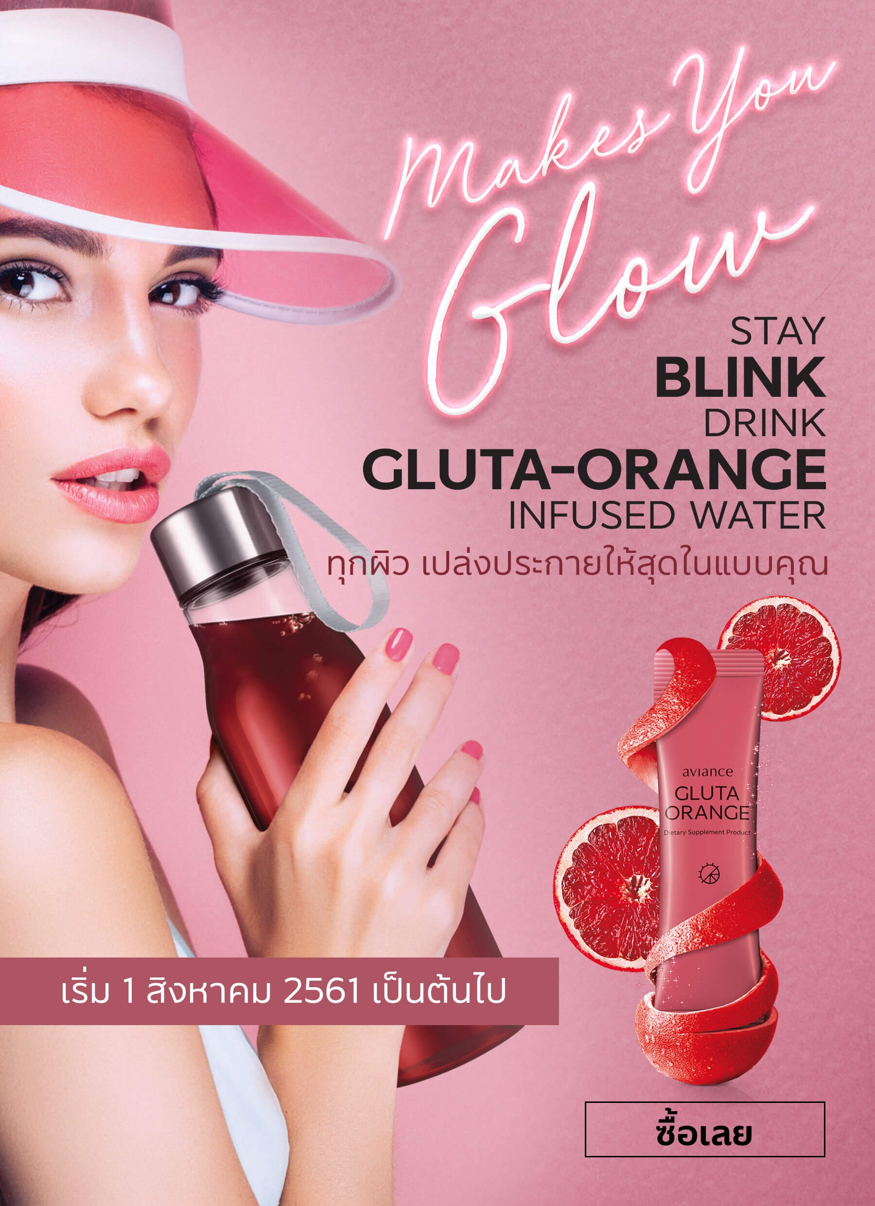 aviance Gluta Orange