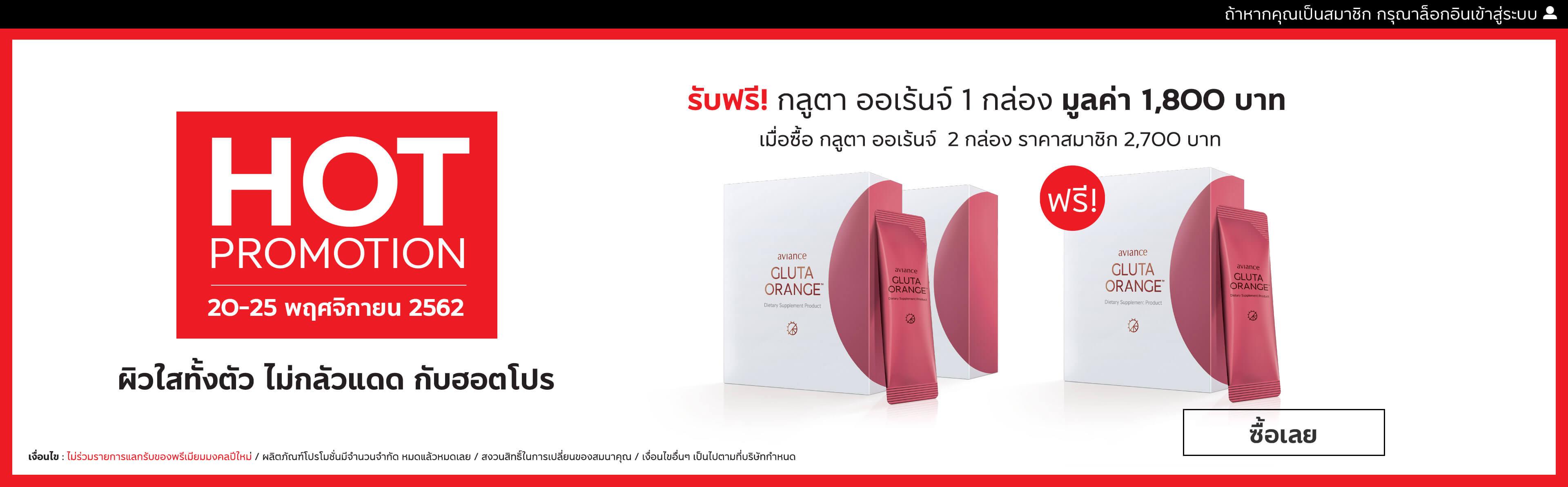 aviance Gluta Orange โปรโมชั่น ซื้อ 2 แถม 1