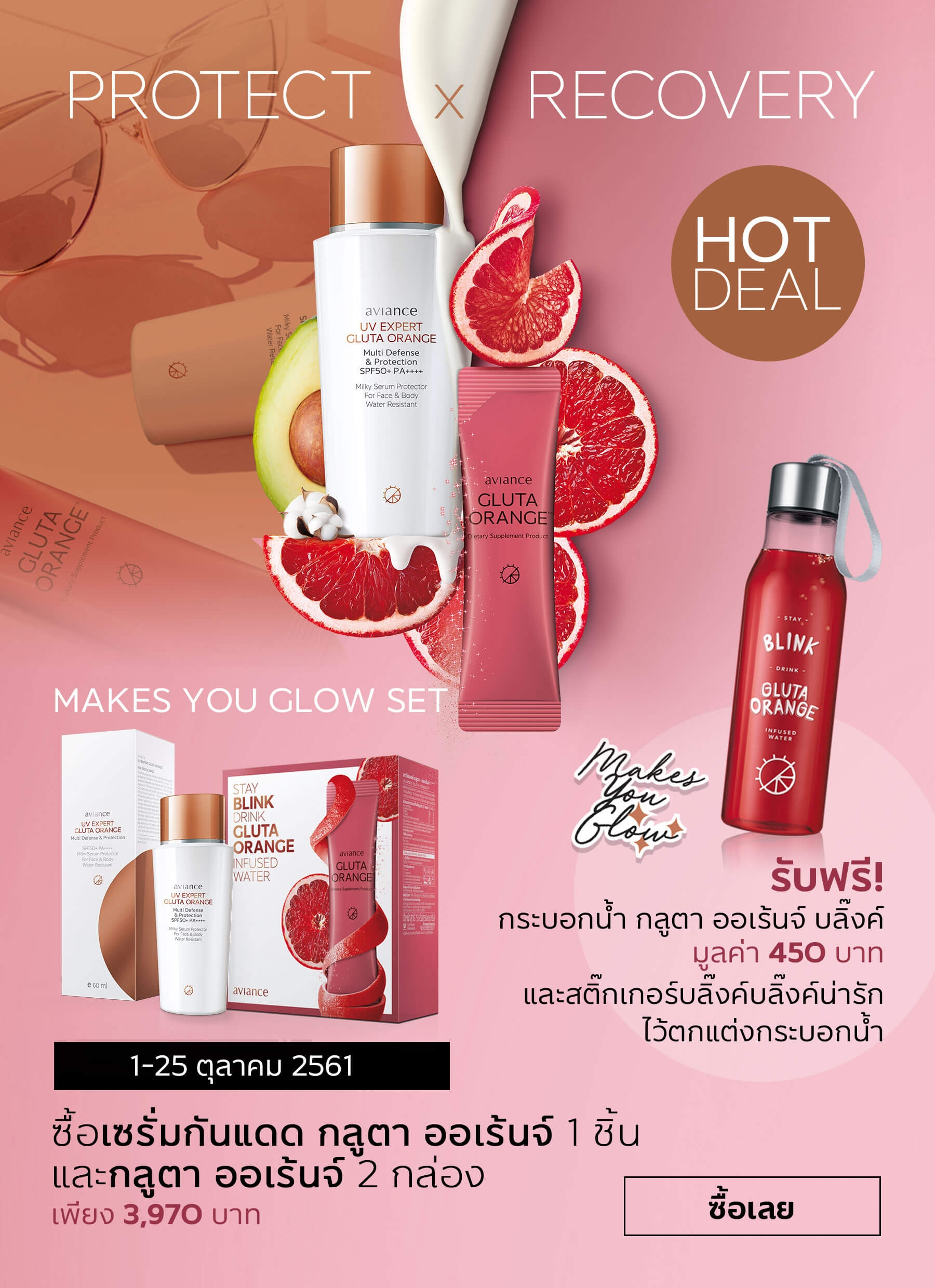 First Launch aviance Makes You Glow IN&OUT Set