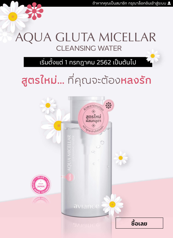Newly Launch Aqua Gluta Micellar