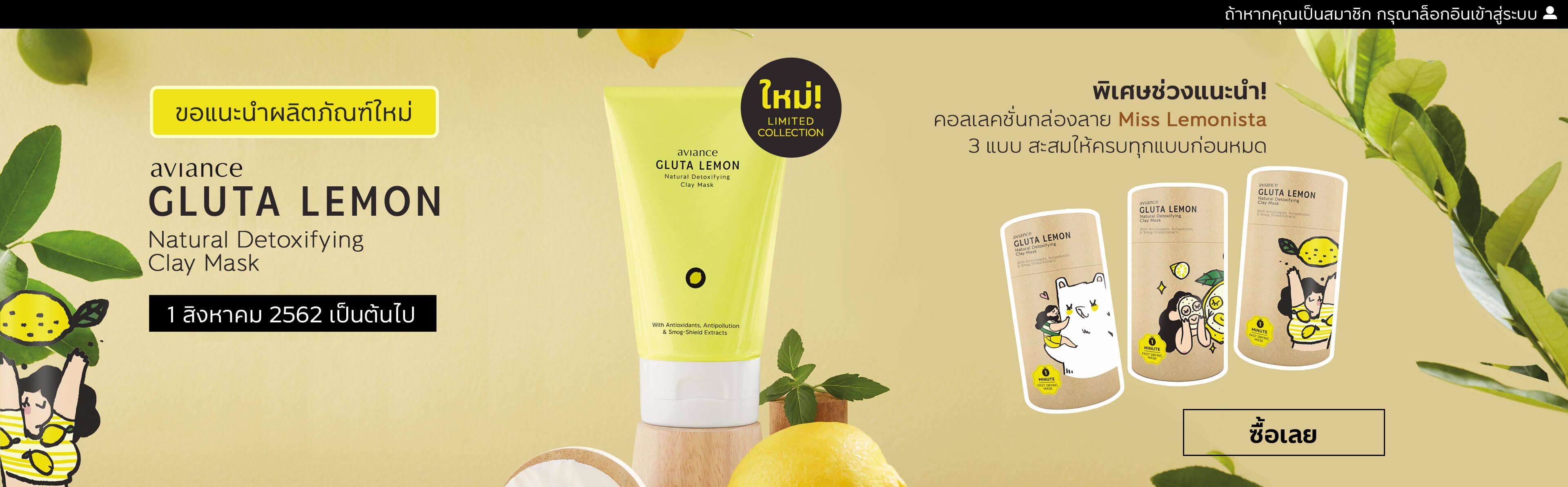 GLUTA LEMON Natural Detoxifying Clay Mask