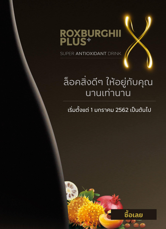 Newly launch beyonde Roxburghii Plus