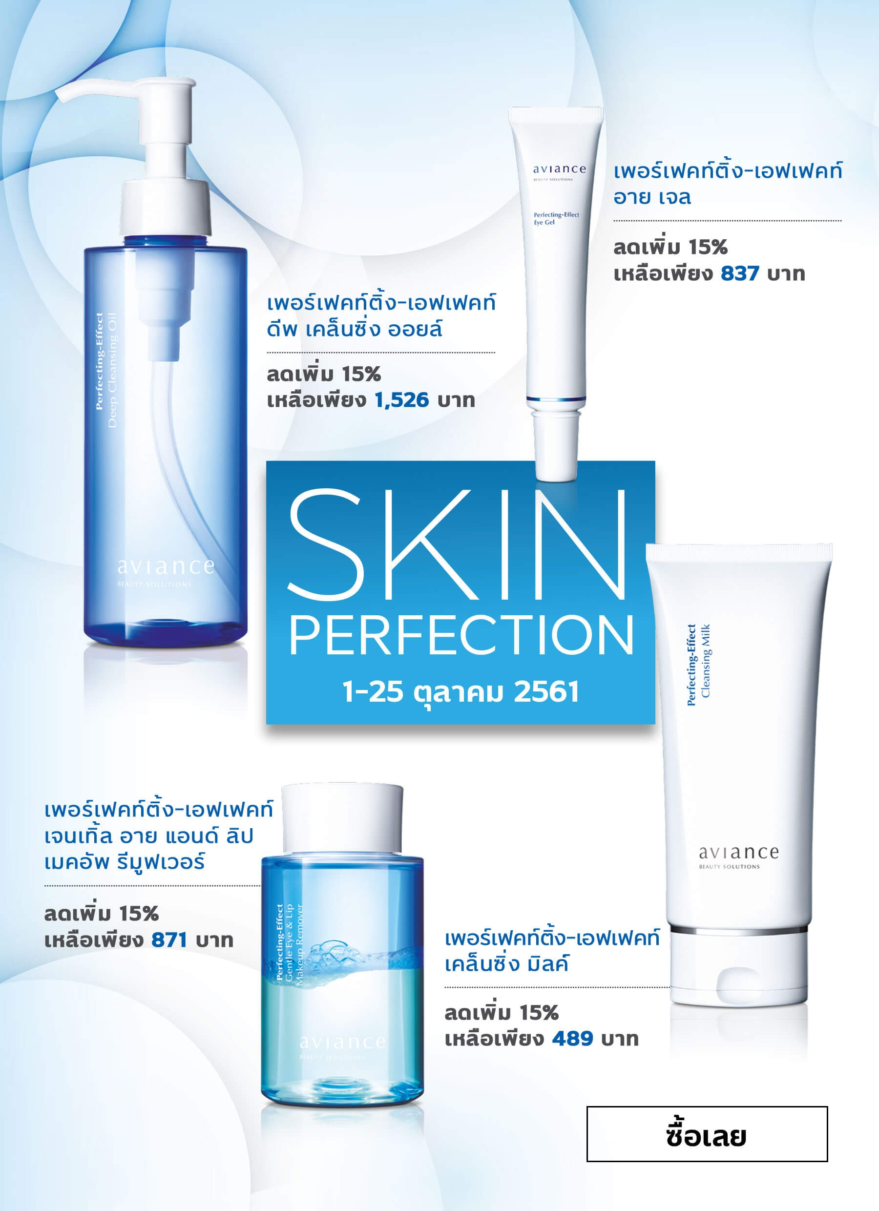 All Perfecting-Effect Promotion