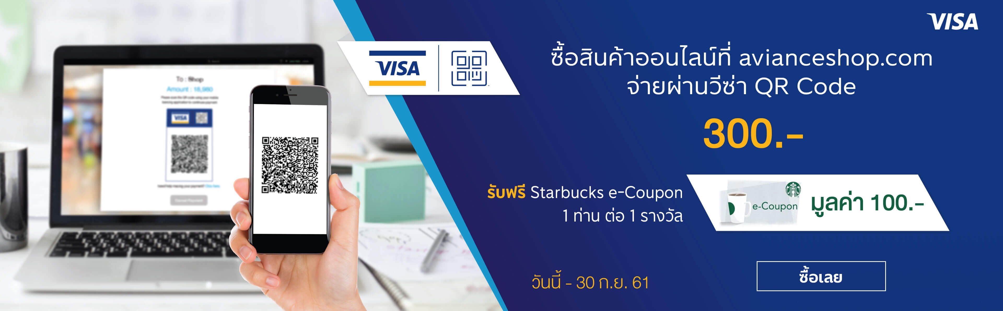 Get free Starbucks gift card by using VISA QR-code now