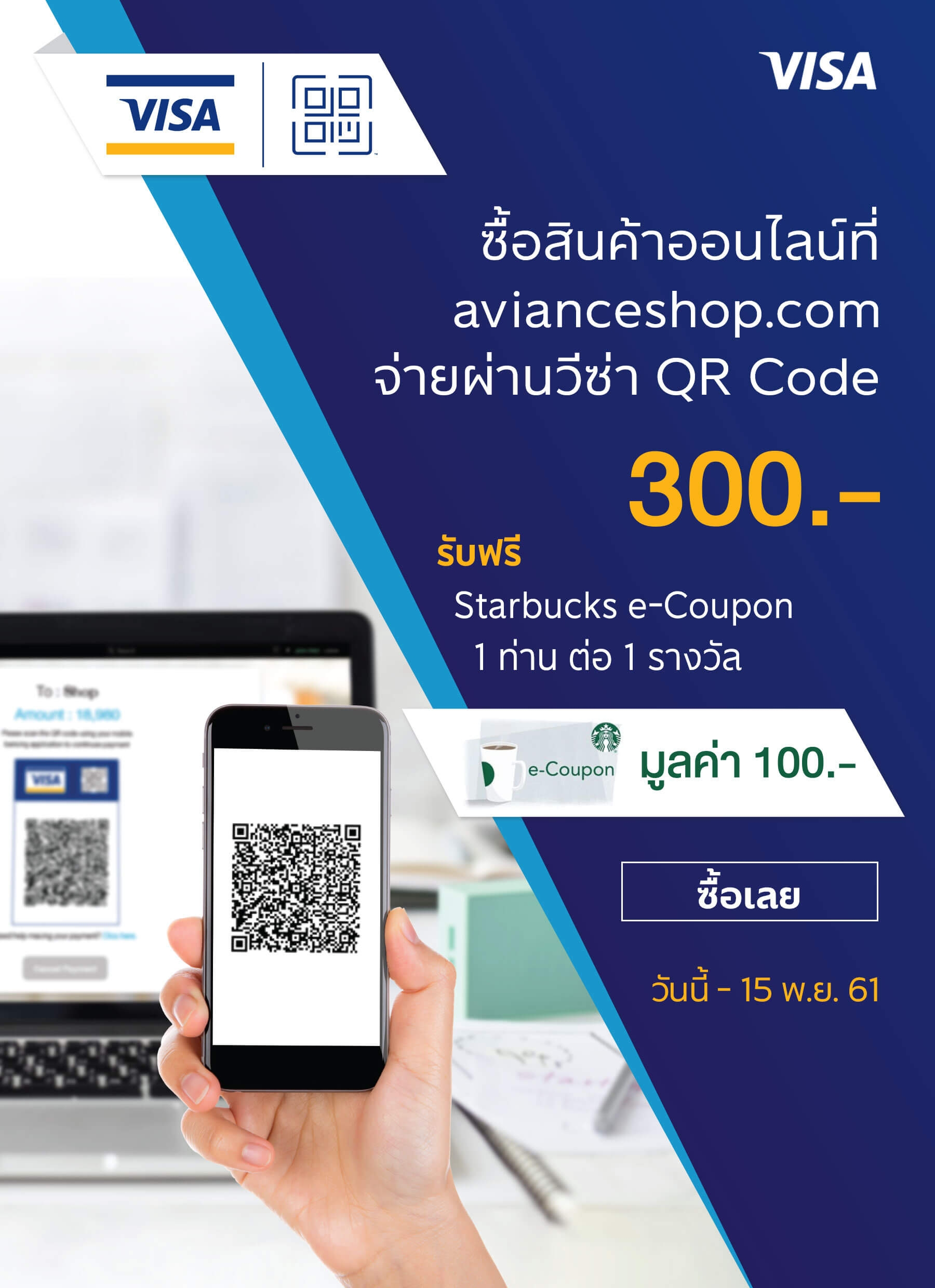 Get free Starbucks gift card by using VISA QR-code now