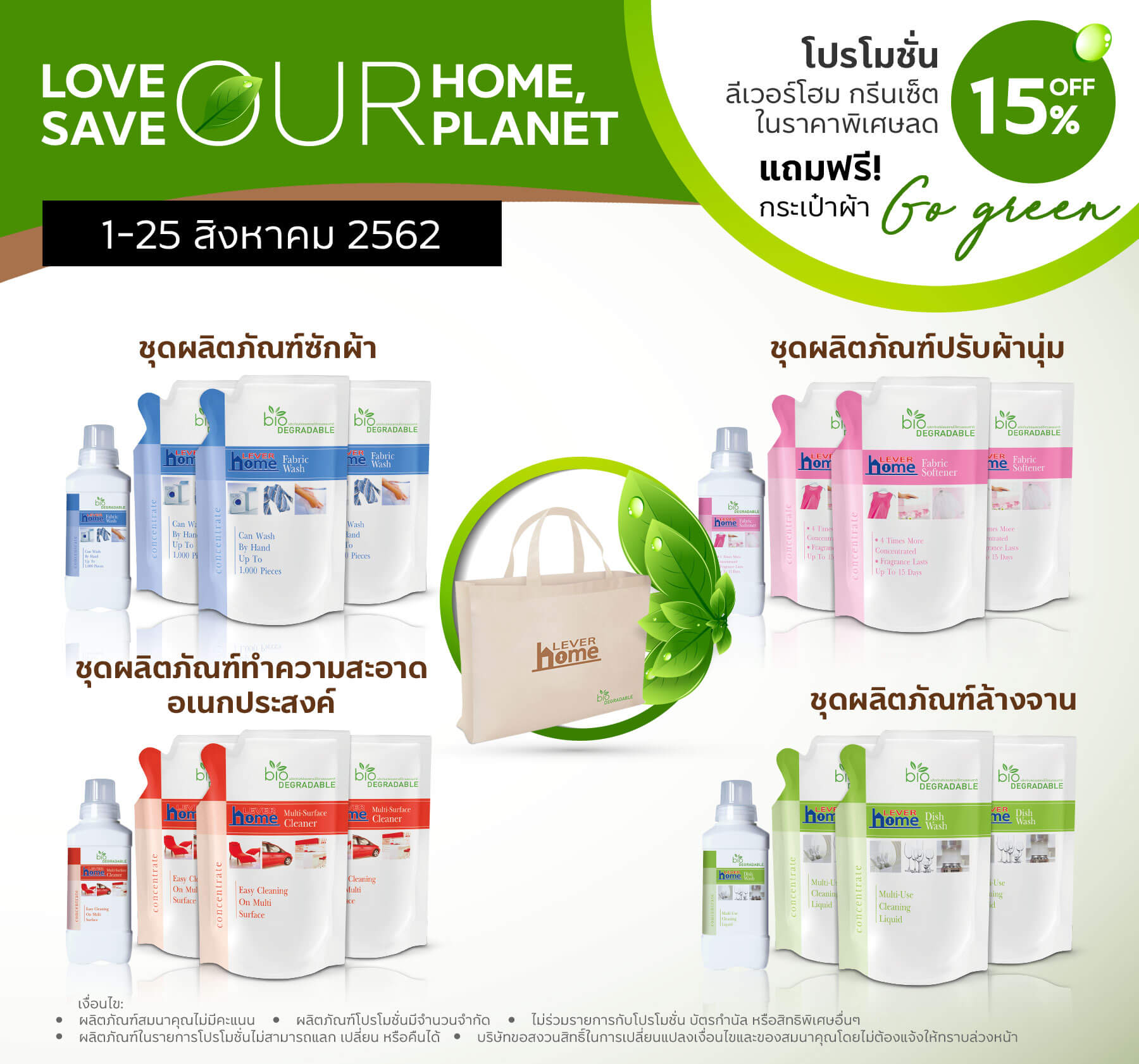 Lever Home Green Set