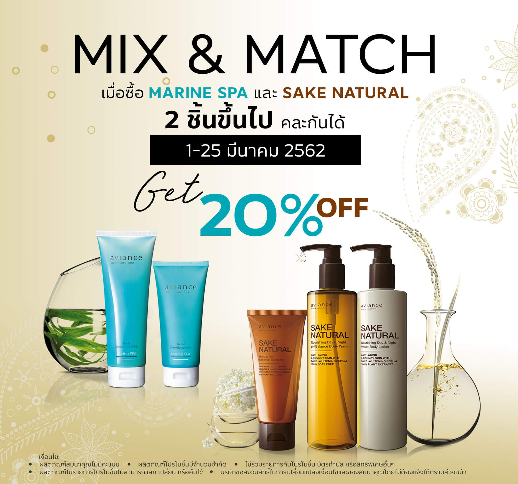 Mix 2 items with 20% discount