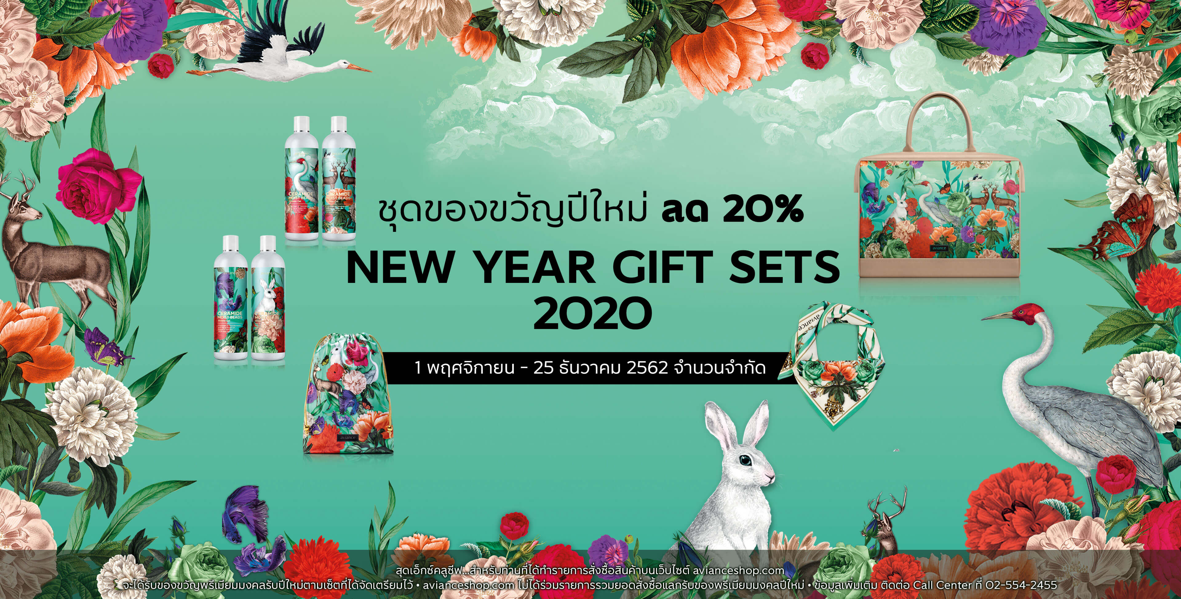 new-year-promotion