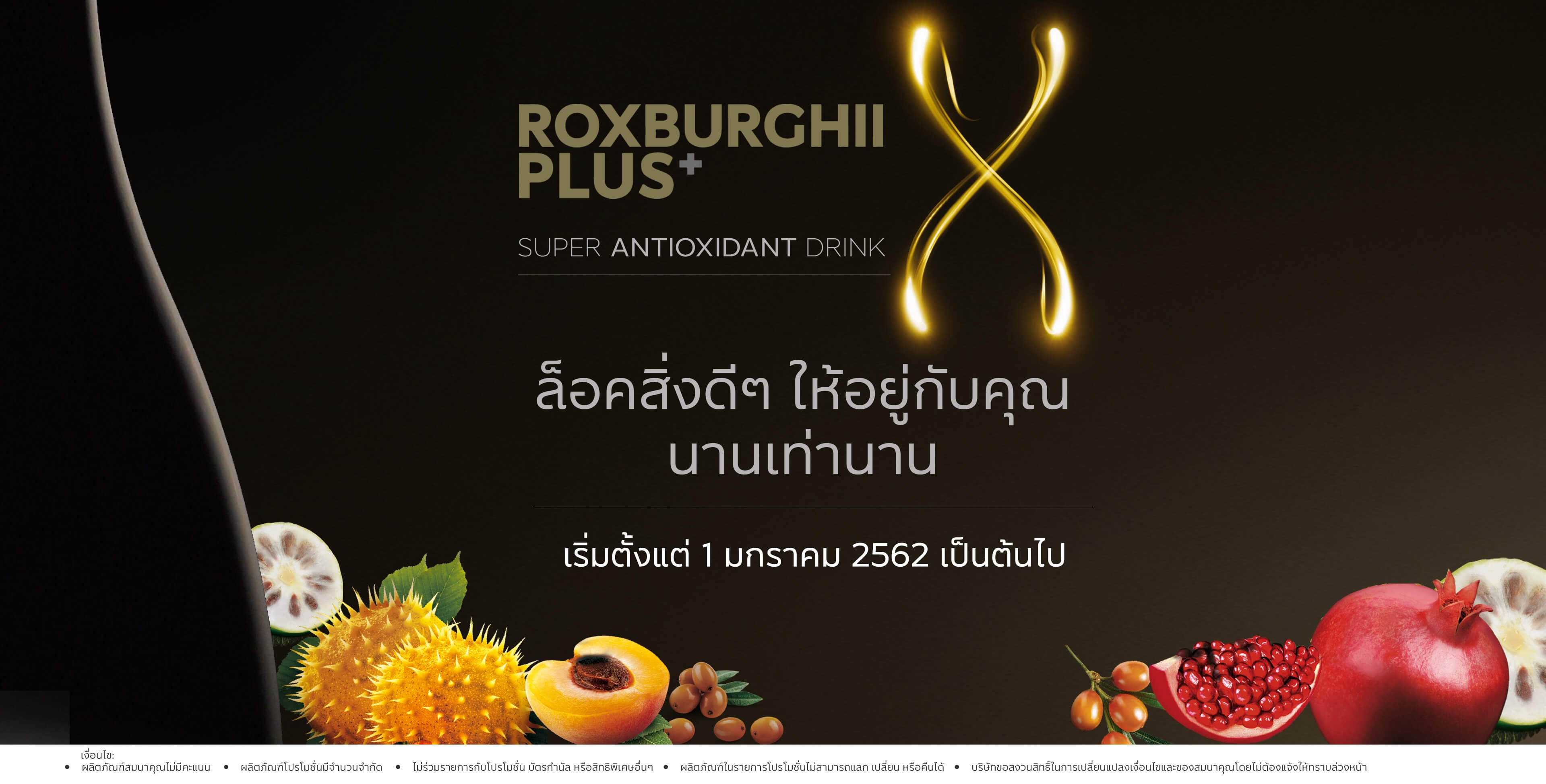 Newly launch beyonde Roxburghii Plus
