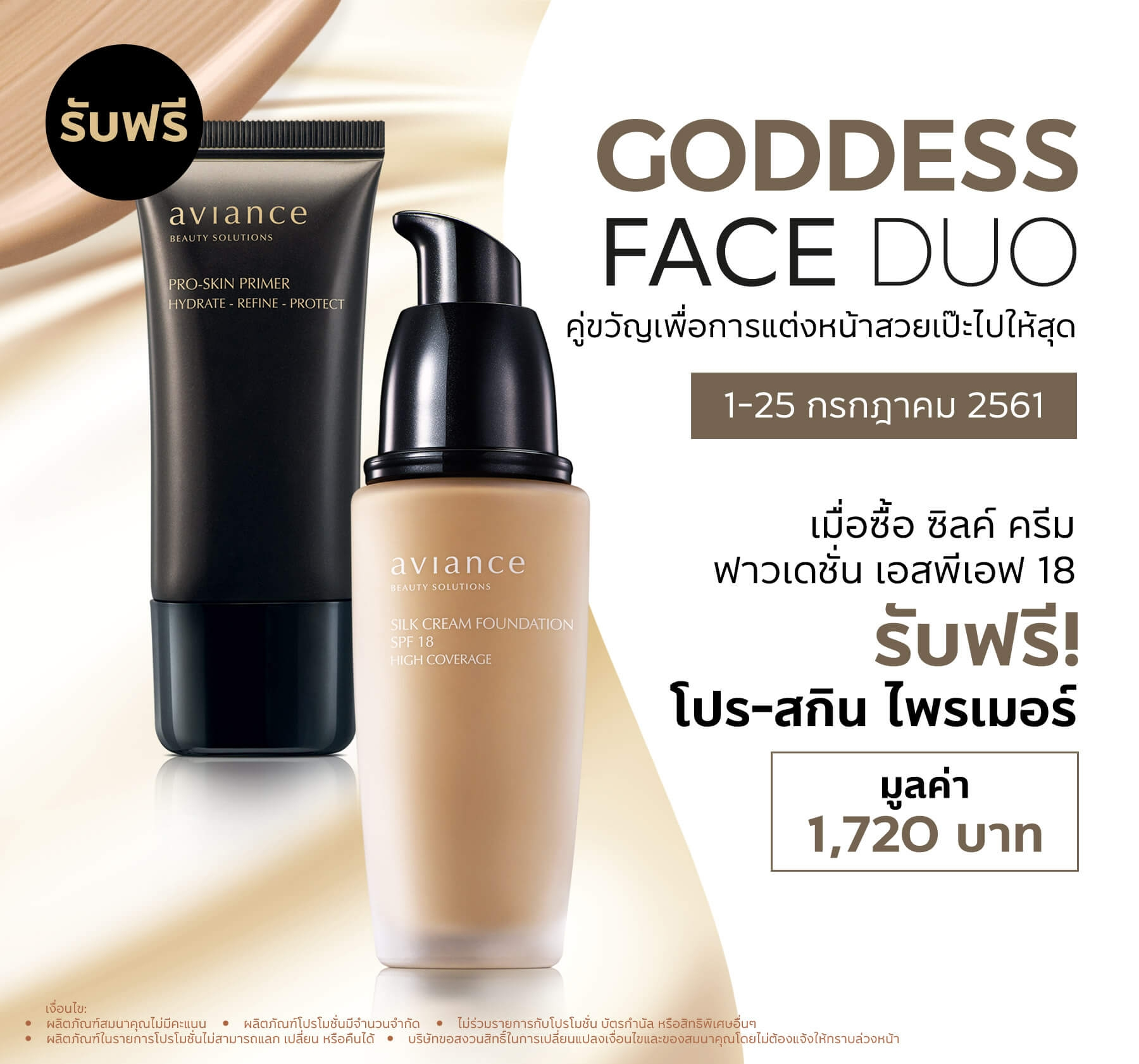 Goddess Face Duo